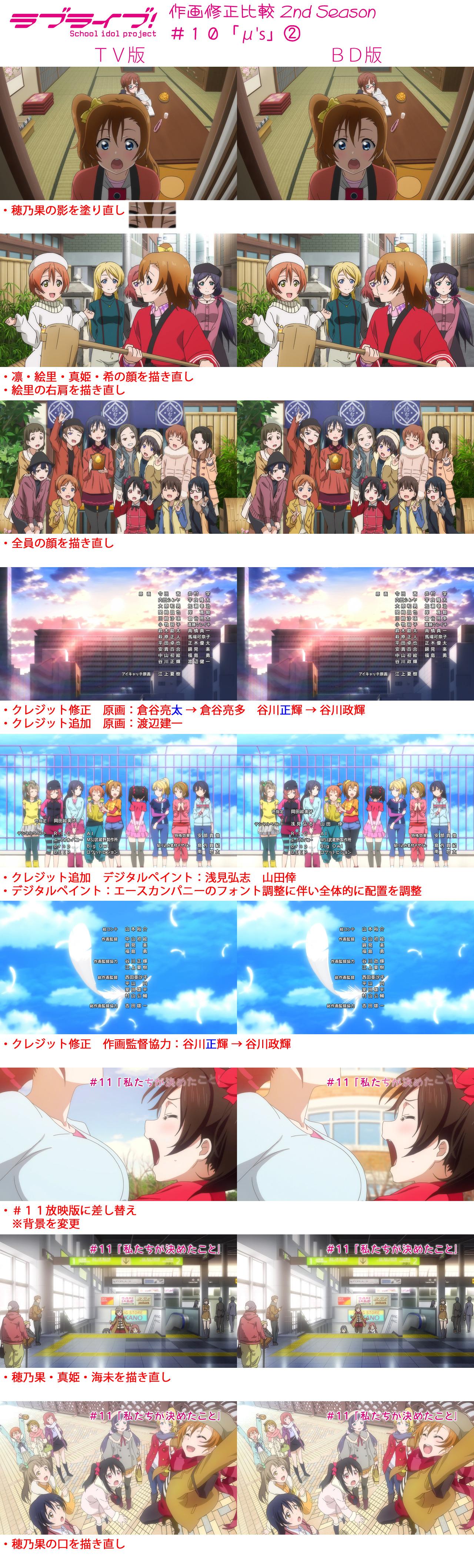 Love-Live!-School-Idol-Project_Haruhichan.com-Season-2-TV-Blu-Ray-Comparison-Episode-10-Part-2