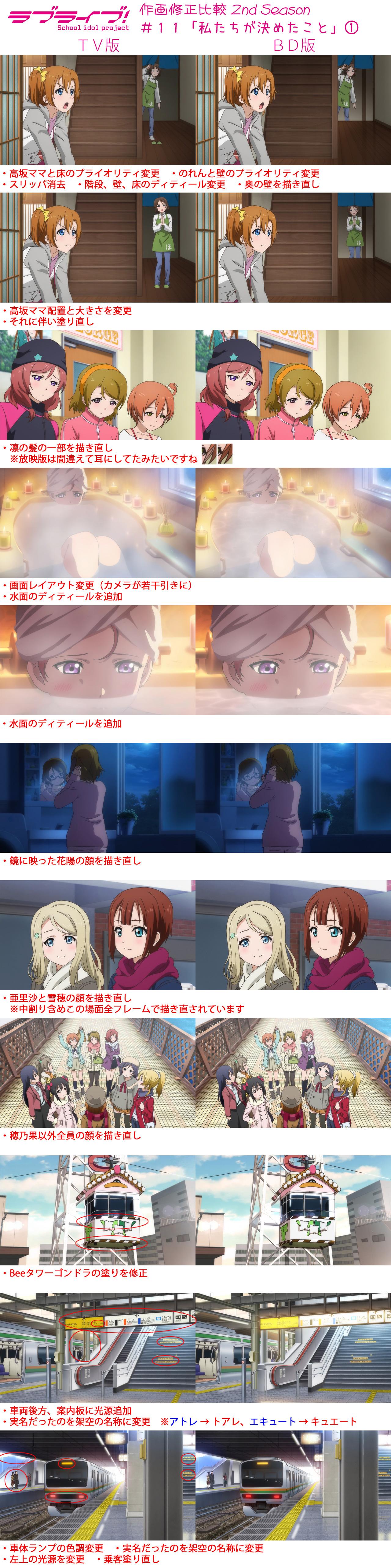 Love-Live!-School-Idol-Project_Haruhichan.com-Season-2-TV-Blu-Ray-Comparison-Episode-11-Part-1