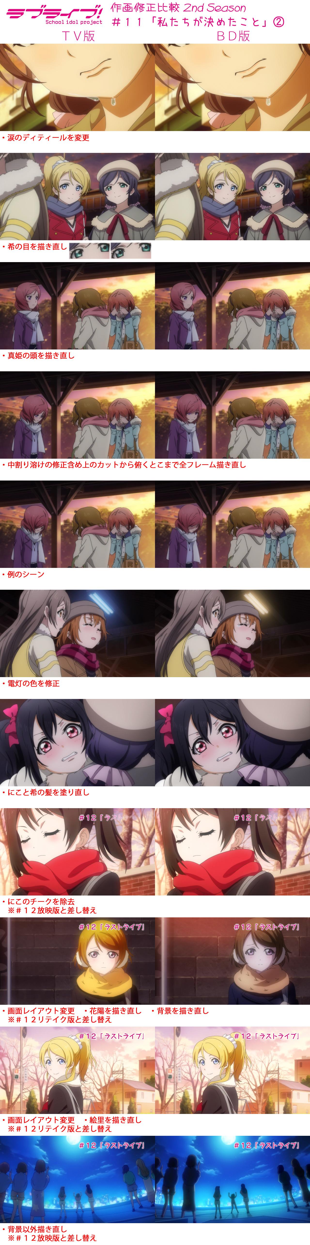 Love-Live!-School-Idol-Project_Haruhichan.com-Season-2-TV-Blu-Ray-Comparison-Episode-11-Part-2