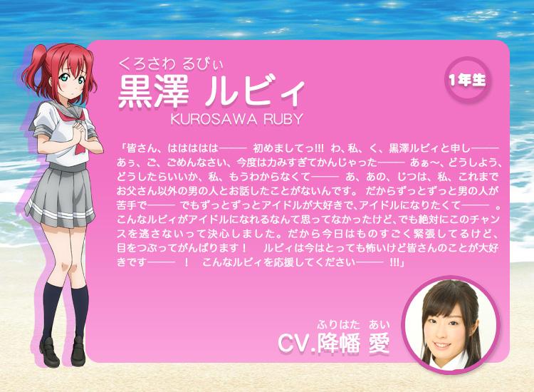 Love-Live-Sunshine-Anime-Character-Design-Ruby-Kurosawa