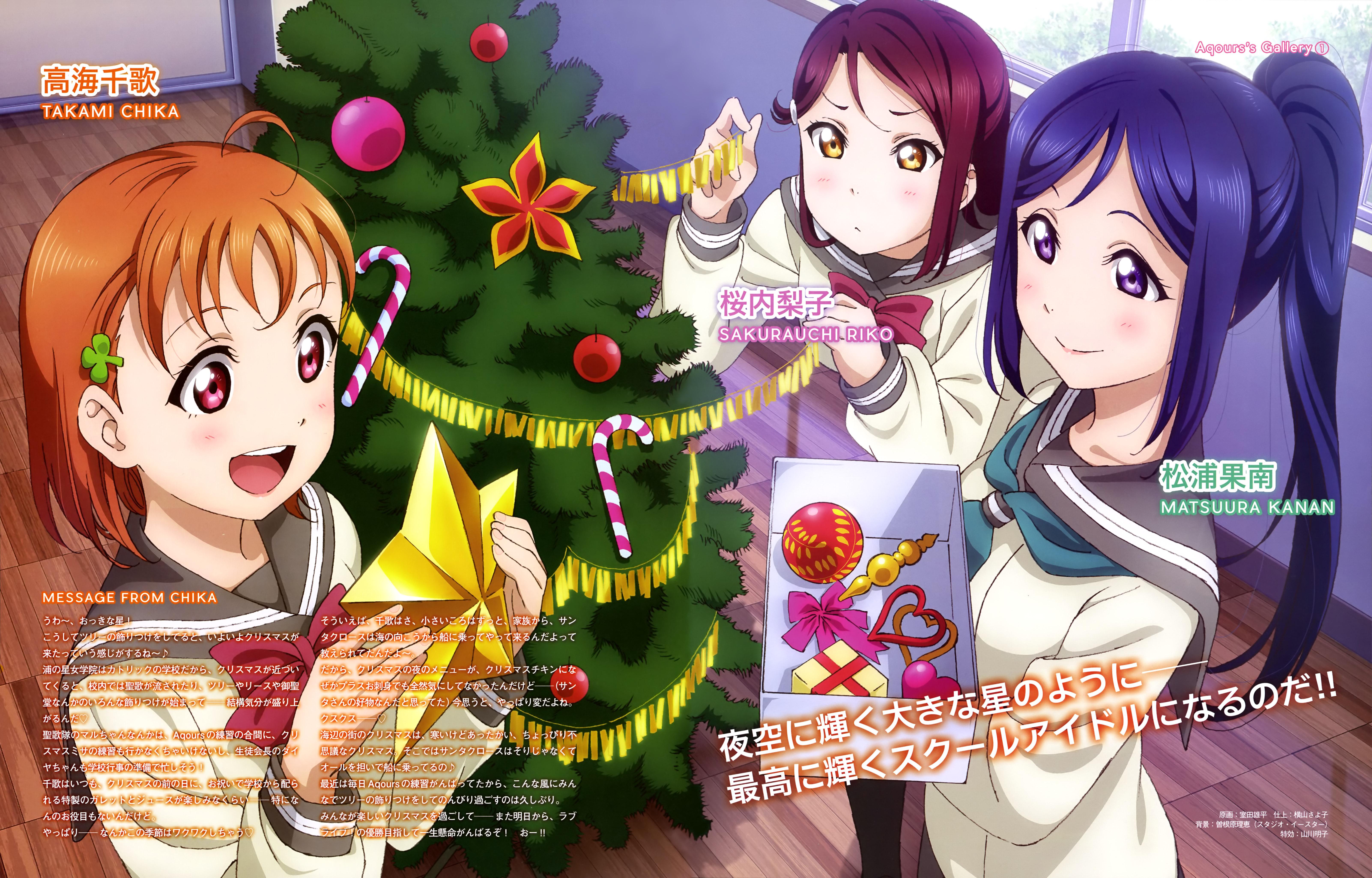 Love Live! Sunshine!! Christmas scan from Dengeki G's January 2016 issue
