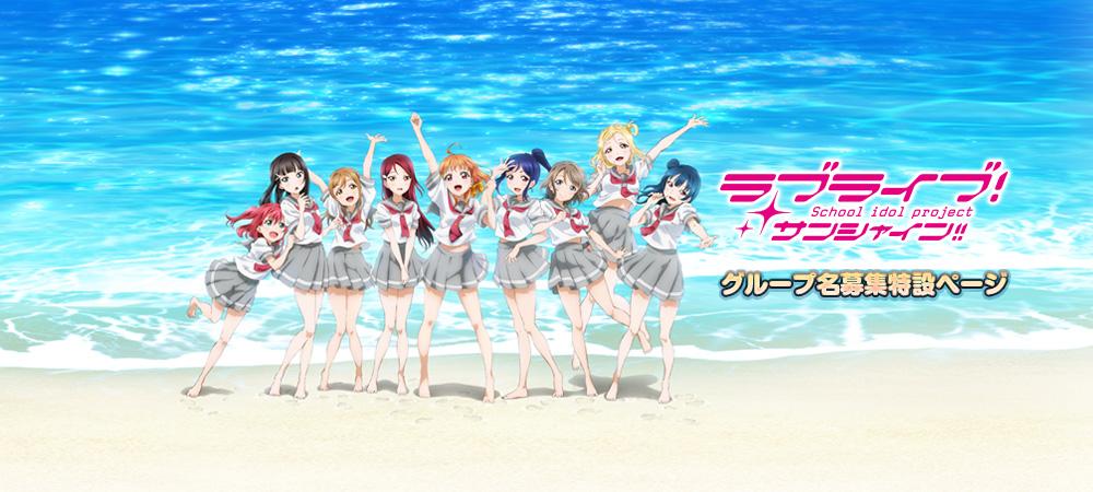 Love-Live-Sunshine-Group-Name-Voting-Visual