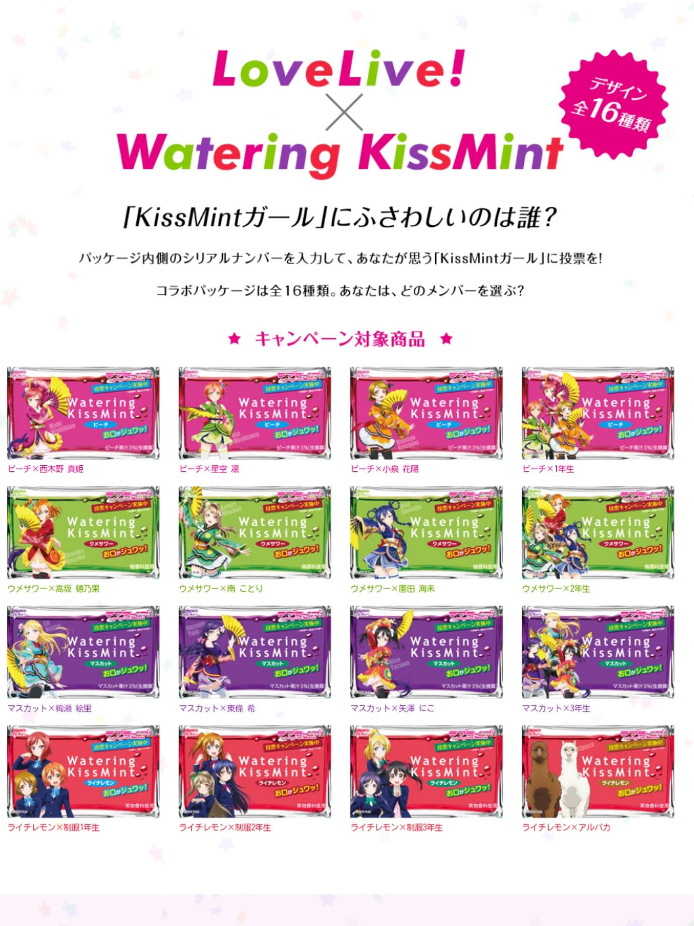 Love Live!'s Maki Nishikino Steals the Spotlight in Newly Animated Chewing Gum Ad
