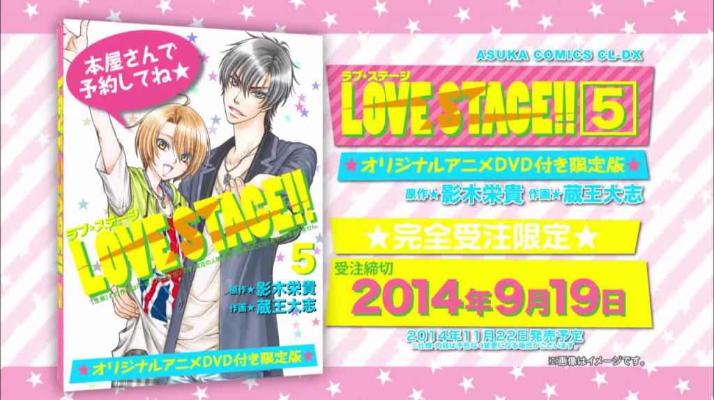 Love Stage!! OVA Teaser Trailer