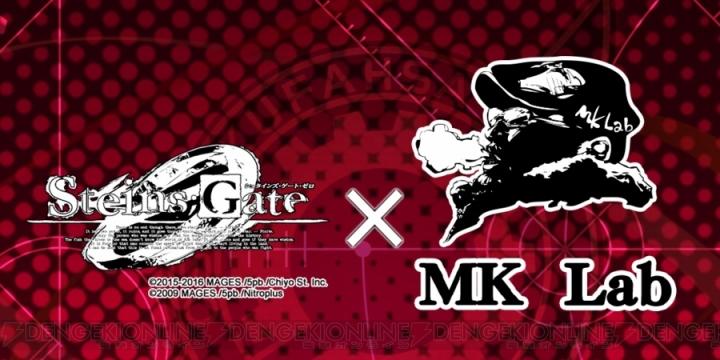 MK Lab x steins;gate