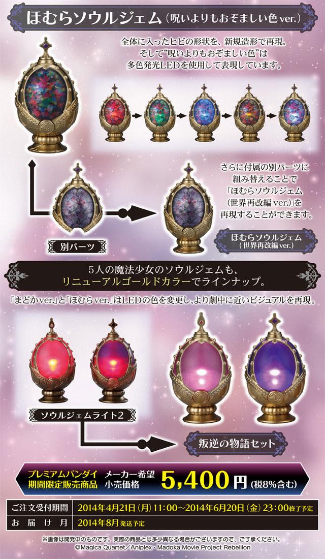 Mahou Shoujo Madoka Magica Rebellion Soul Gem on Sale Image-1