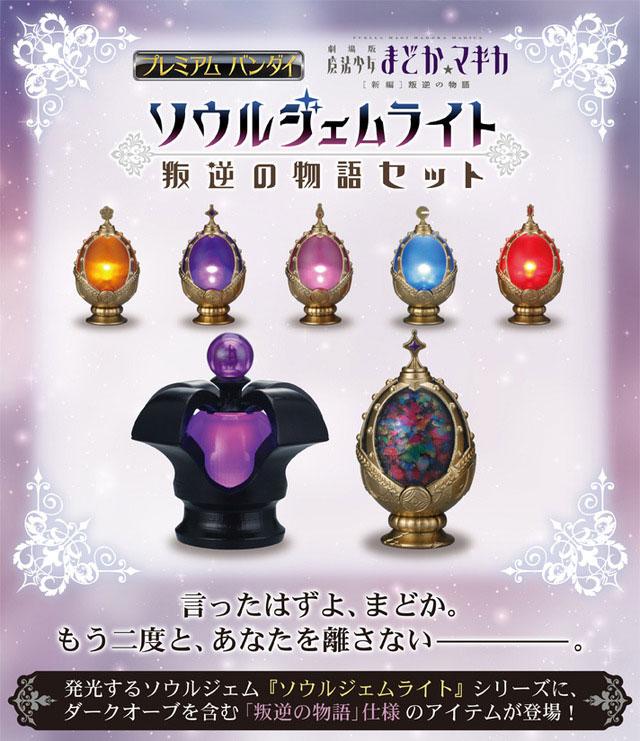 Mahou Shoujo Madoka Magica Rebellion Soul Gem on Sale-Image-2