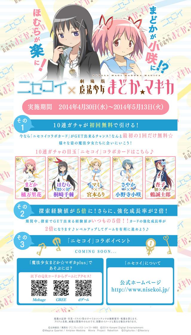 Mahou Shoujo Madoka Magica x Nisekoi crossover mobile game 1
