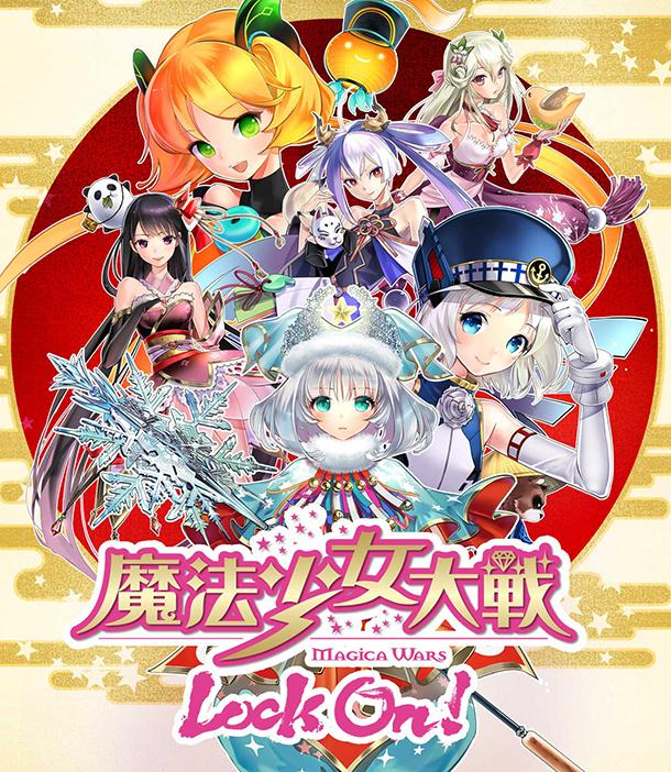 Mahou Shoujo Taisen Magica Wars anime