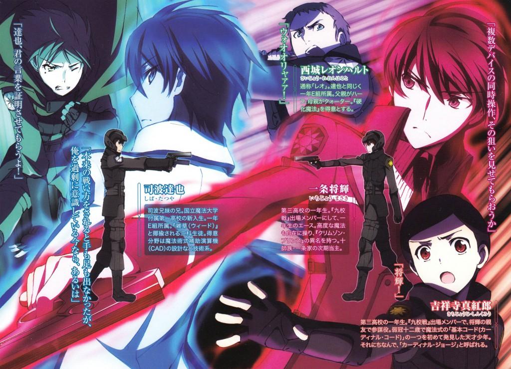 Mahouka Koukou no Rettousei anime