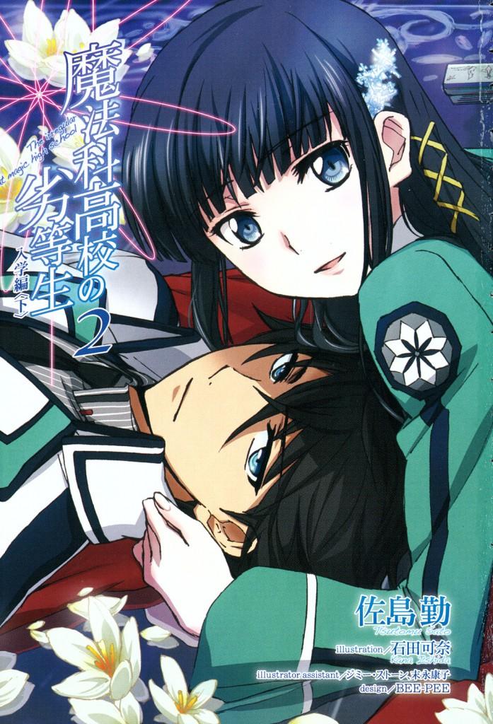 Mahouka Koukou no Rettousei anime series