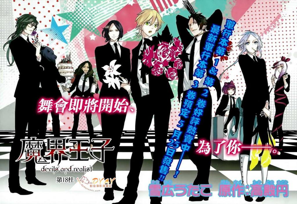Makai Ouji Devils and Realist anime