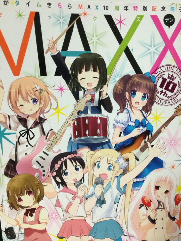 Manga Time Kirara Max 10th anniversary booklet