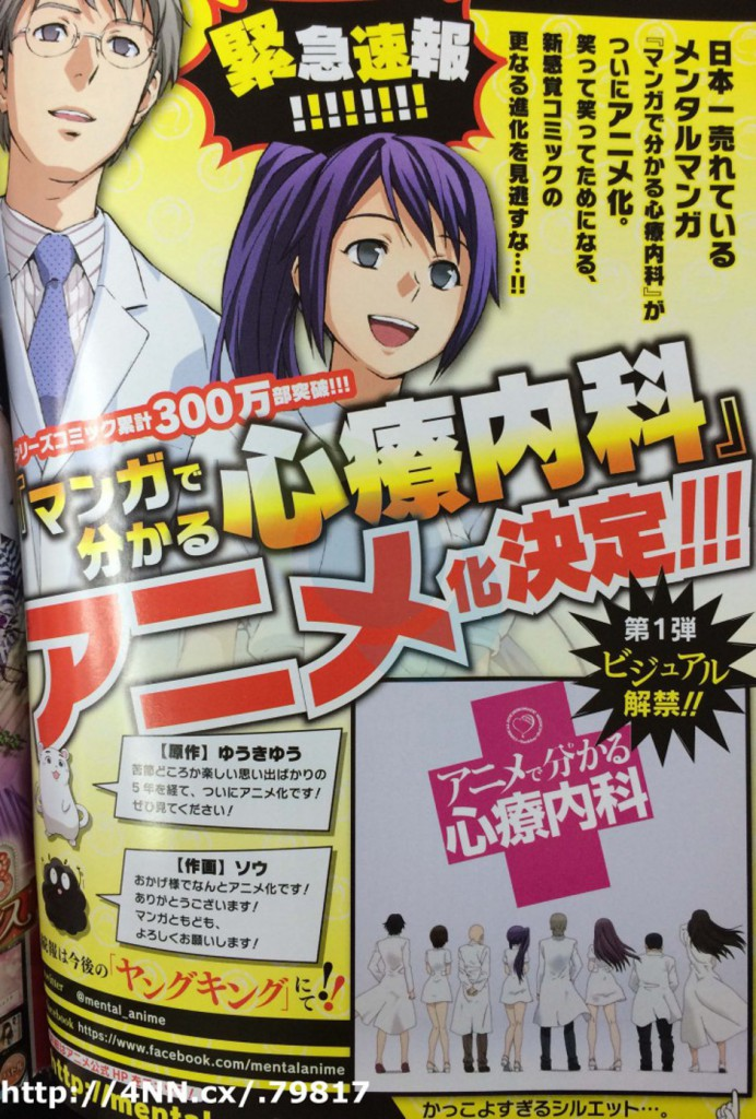 Manga-de-Wakaru-Shinryonaika-Visual_Haruhichan.com_