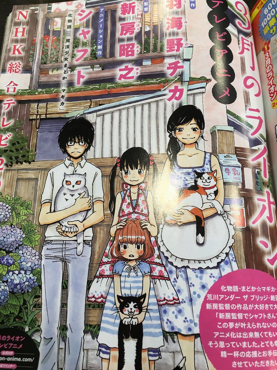 March Comes in Like a Lion to Be Animated by SHAFT and Slated for Fall
