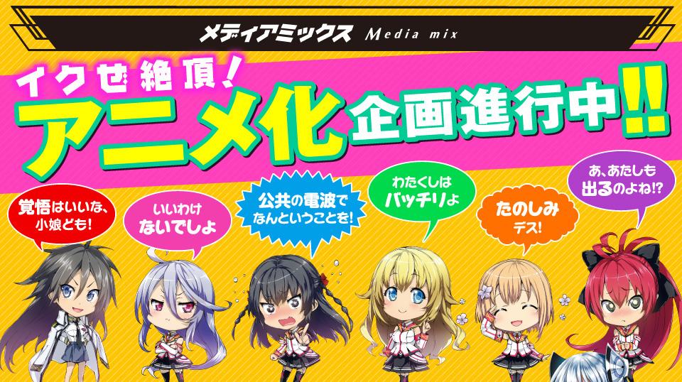 Masou-Gakuen-HxH-Anime-Adaptation-Announcement Image