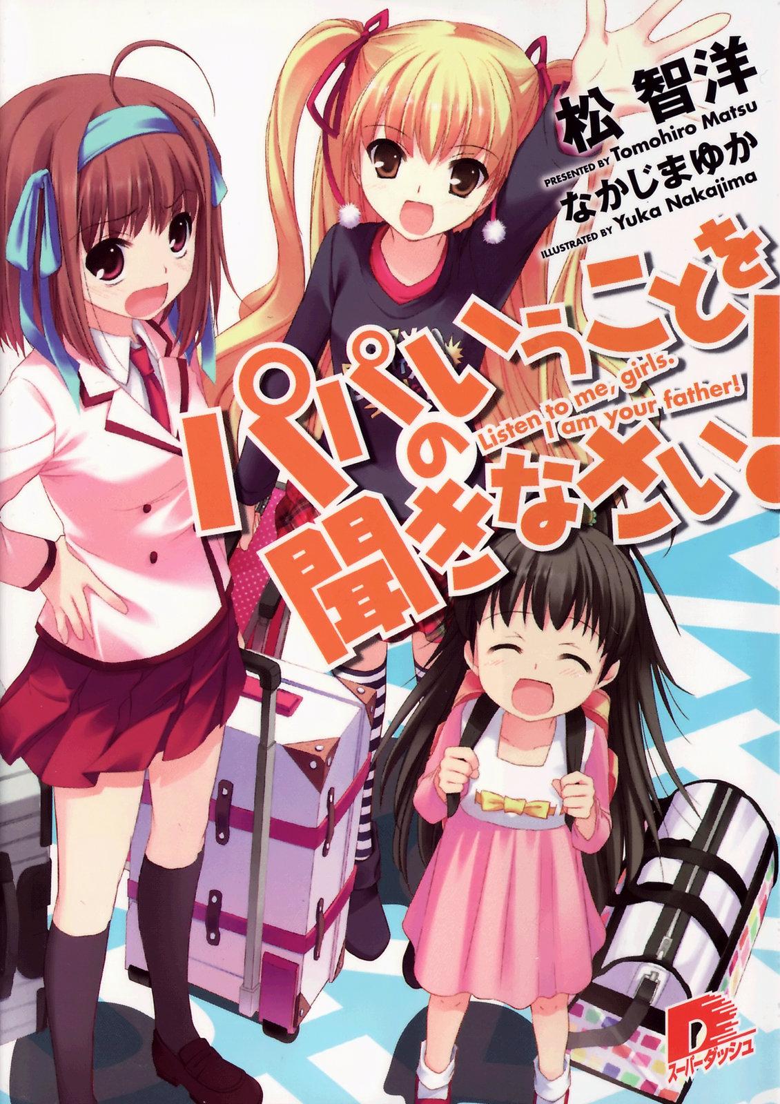 Mayoi Neko Overrun Listen to Me, Girls. I Am Your Father! Novelist Tomohiro Matsu Passes Away at 43 3