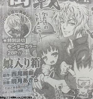 Medaka Box Creators Will Reunite in a One-Shot Manga_Haruhichan.com_