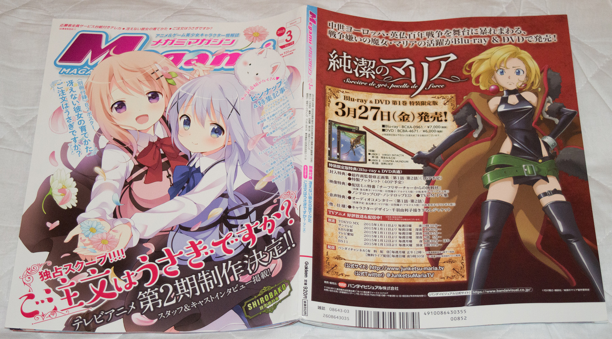 Megami MAGAZINE March 2015 anime posters Haruhichan.com Cover and Back