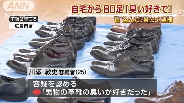 Men Stole Men's Shoes For The Smell