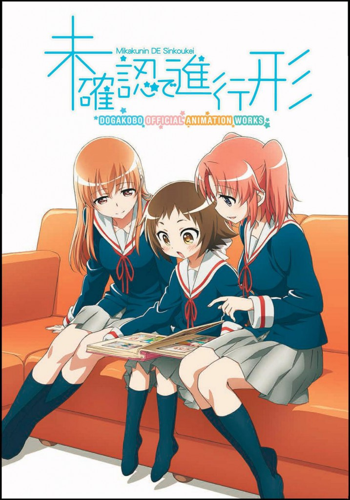 Mikakunin de Shinkoukei Animation Art-Book Dogakobo Official Animation Works haruhichan.com