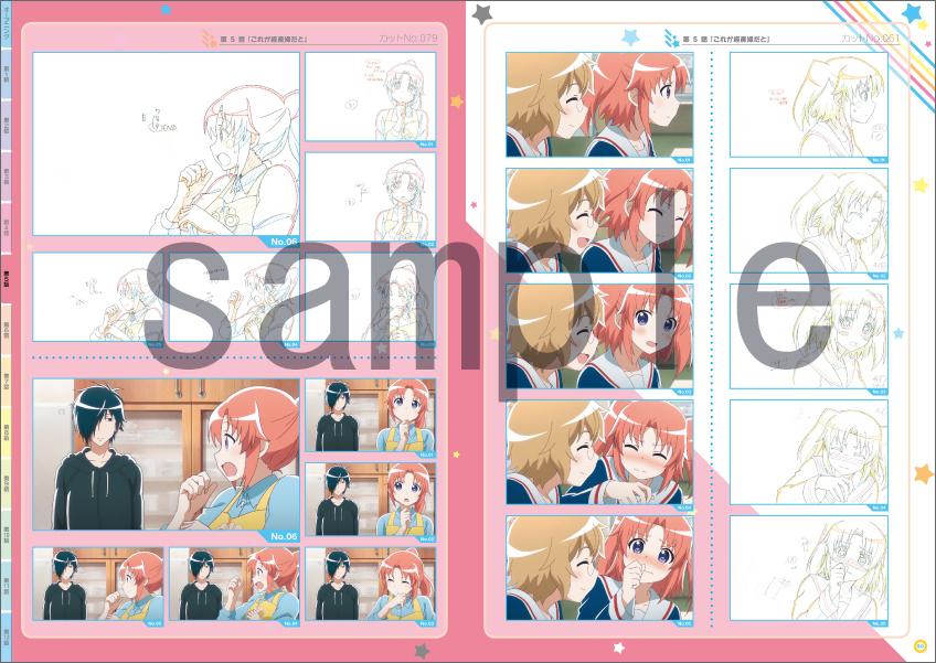 Mikakunin de Shinkoukei Animation Art-Book Dogakobo Official Animation Works haruhichan.com sample 2