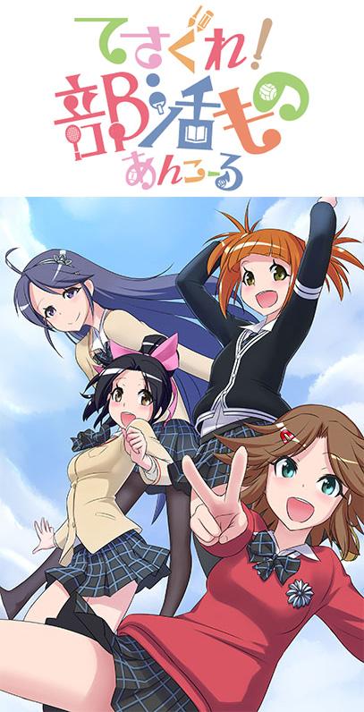 Miracle-Girls-Festival-Tesagure!-Bukatsumono-Encore