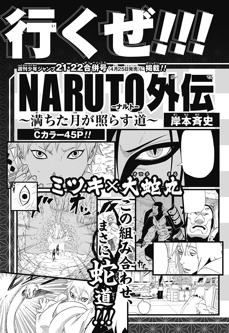 Mitsuki's Details and New Preview Images for Boruto Manga