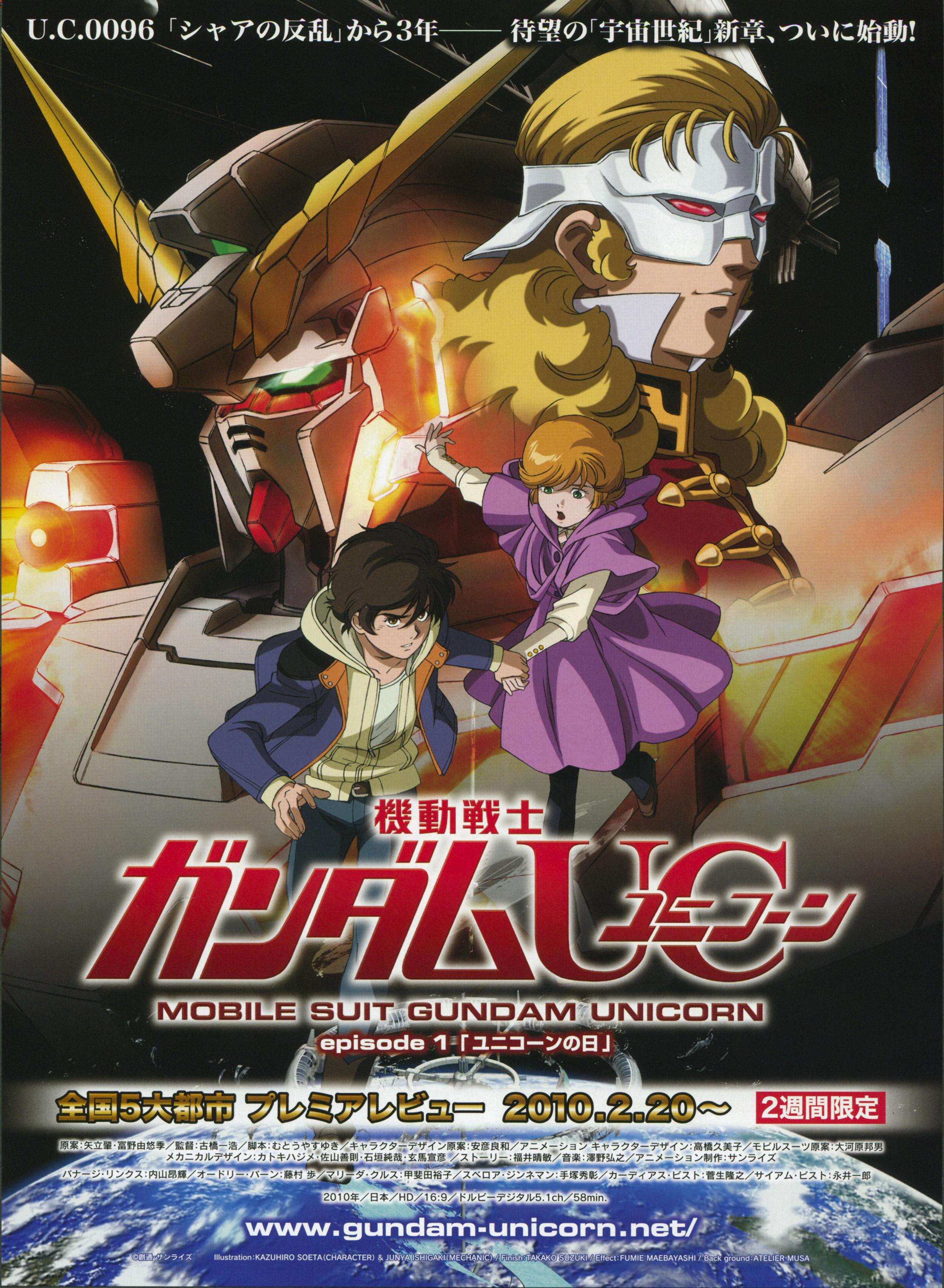 Mobile Suit Gundam Unicorn Episode 7 Over the Rainbow haruhichan.com gundam unicorn visual