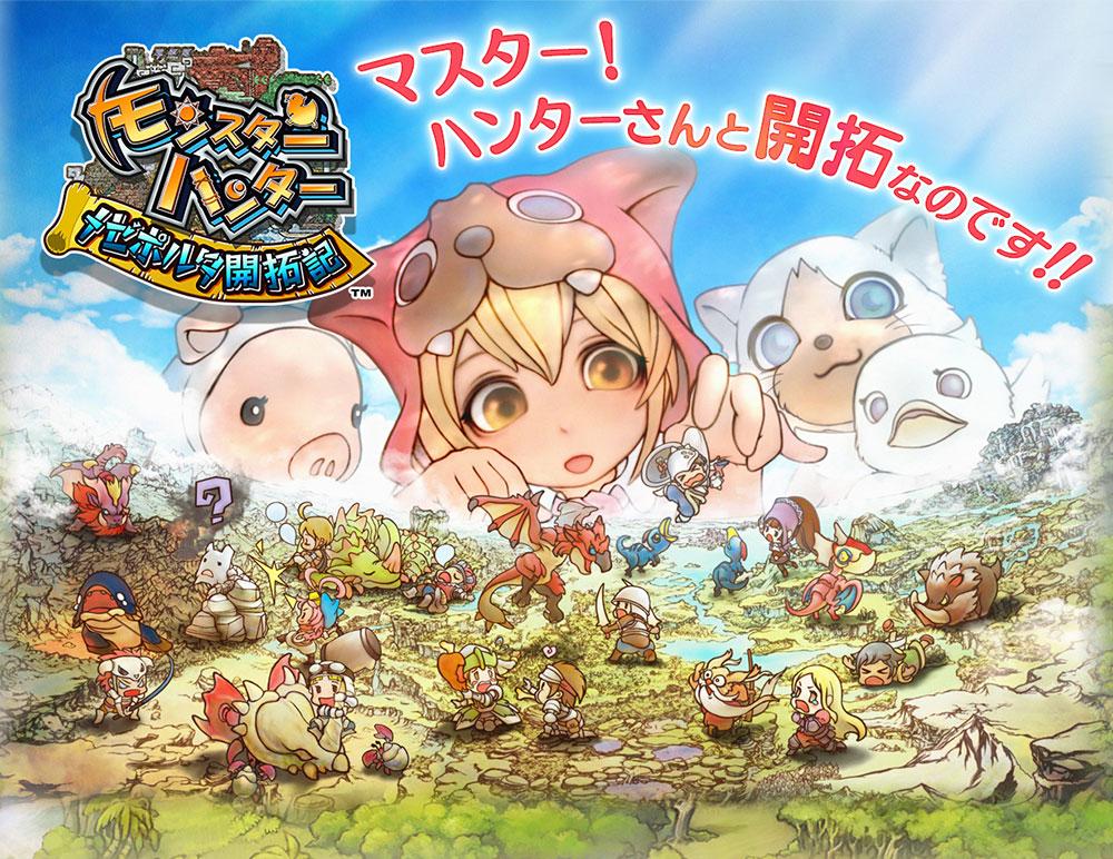 Monster-Hunter-Mezeporuta-Kaitaku-ki_Haruhichan.com-Website-Visual