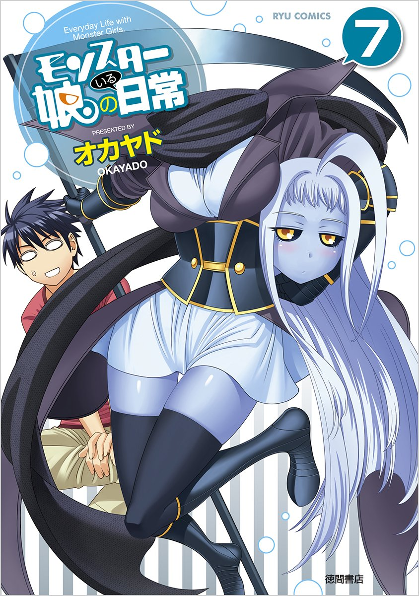 Monster Musume Gets TV Anime and Slated for July haruhichan.com 7th manga volume monster musume anime