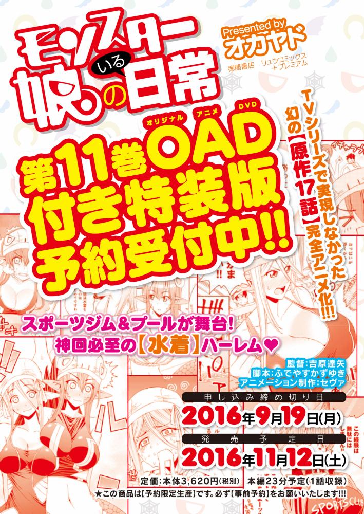 Monster Musume's 11th Manga Volume to Bundle Pool Episode OVA anime