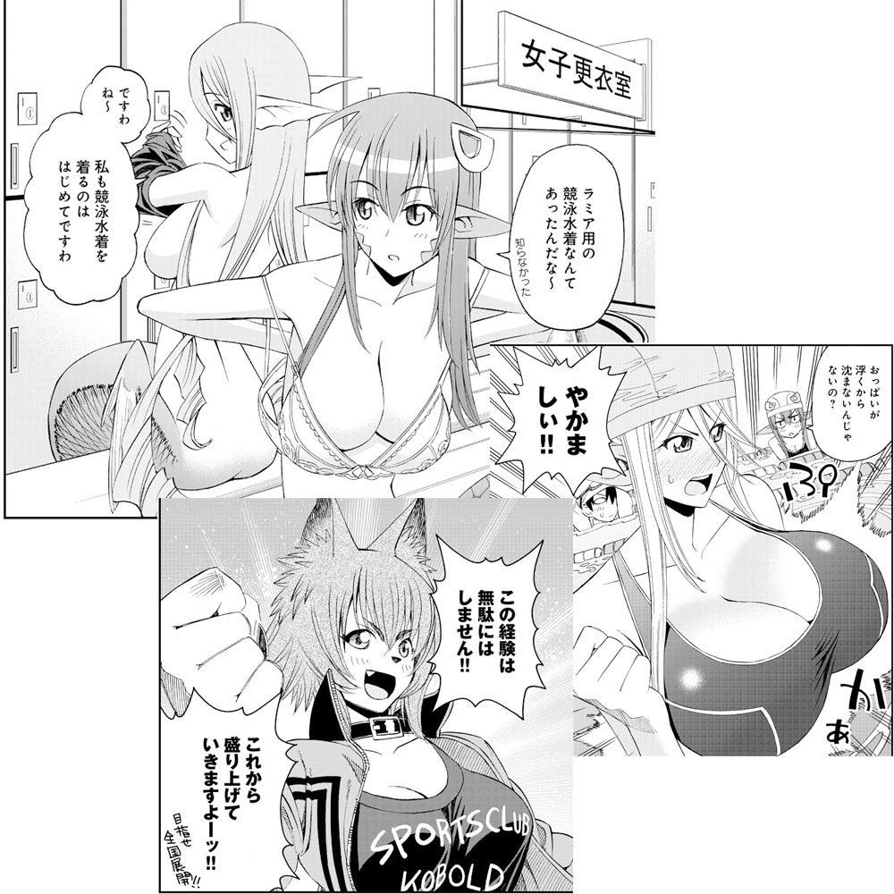 Monster Musume's 11th Manga Volume to Bundle Pool Episode OVA