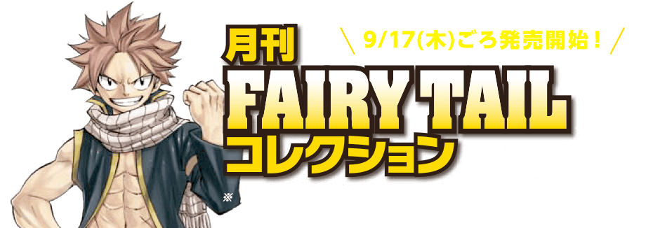 Monthly Fairy Tail Collection Header