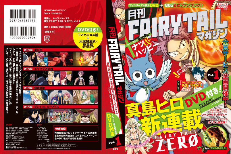 Issue No. 1 of Monthly Fairy Tail Magazine