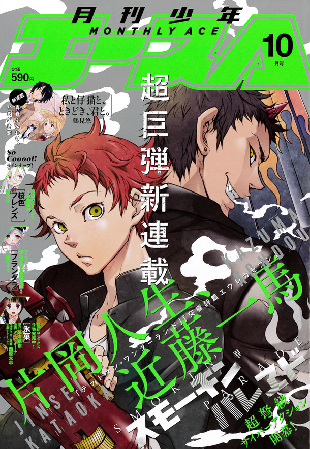 Monthly Shounen Ace October 2015 Issue