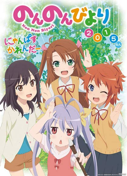 Most Wished for 2015 Anime Calendars haruhichan.com Non Non Biyori anime calendar