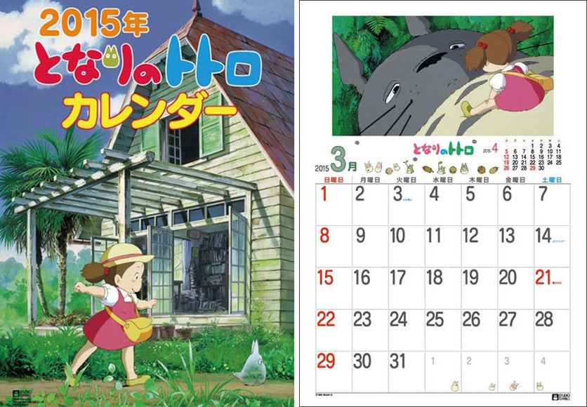 Most Wished for 2015 Anime Calendars haruhichan.com Studio Ghibli Totoro