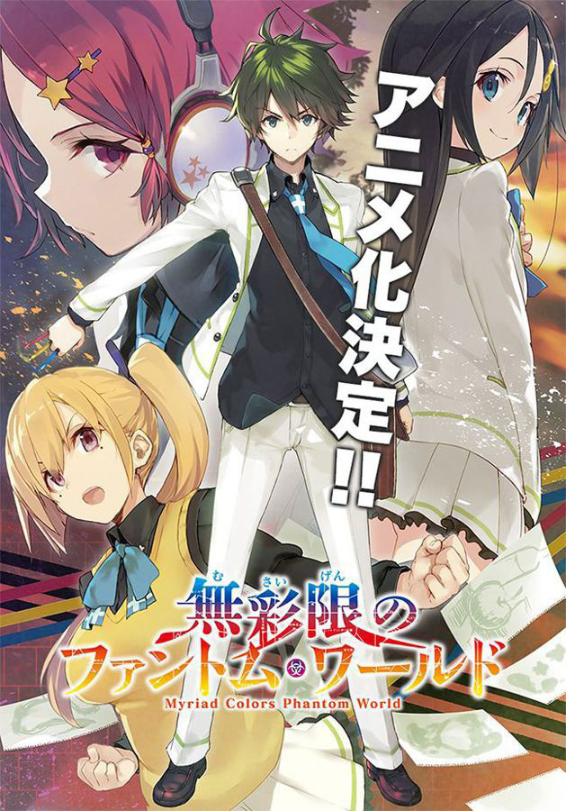Musaigen-no-Phantom-World-Volume-Cover