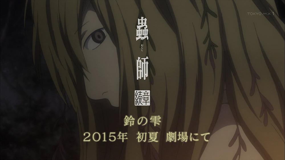Mushishi-Zoku-Shou-Suzu-no-Shizuku_Haruhichan.com-Announcement