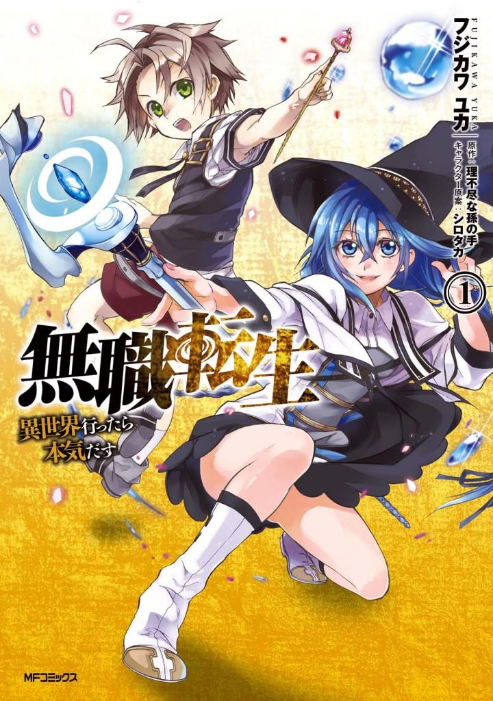 Mushoku Tensei Isekai Ittara Honki Dasu Manga Volume 1_Haruhichan.com_