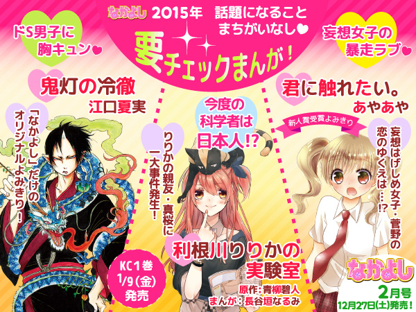 Nakayoshi Magazine Hoozuki no Reitetsu Special Chapter Announcement_Haruhichan.com_