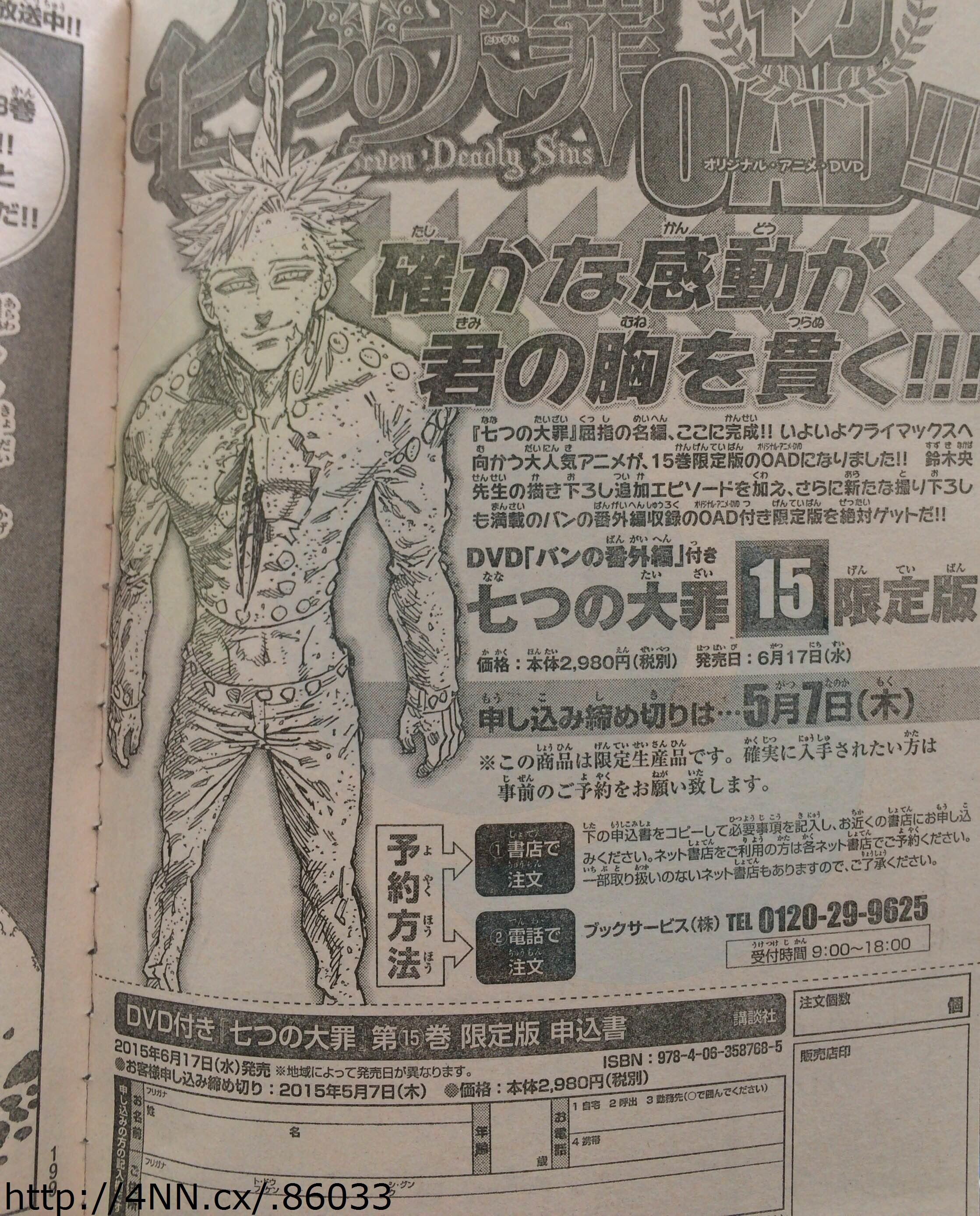 Nanatsu no Taizai Manga to Bundle OVA Episode about Ban