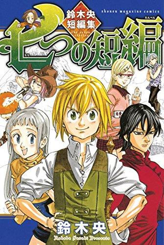 Nanatsu no Taizai Tanpen Manga Volume 1_Haruhichan.com_