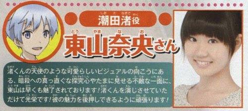 Nao Touyama Assassination-Classroom-Cast-Nagisa-Shiota