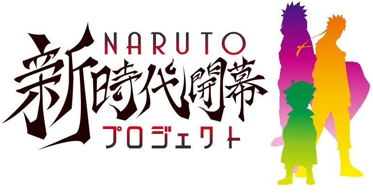 Naruto-Shin-Jidai-Kaimaku-Project_Haruhichan.com
