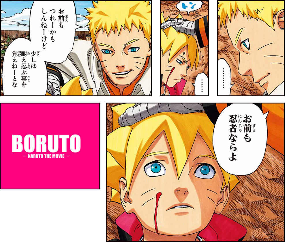 Naruto Shippuuden Movie 8 - Baruto_Haruhichan.com Website-Visual