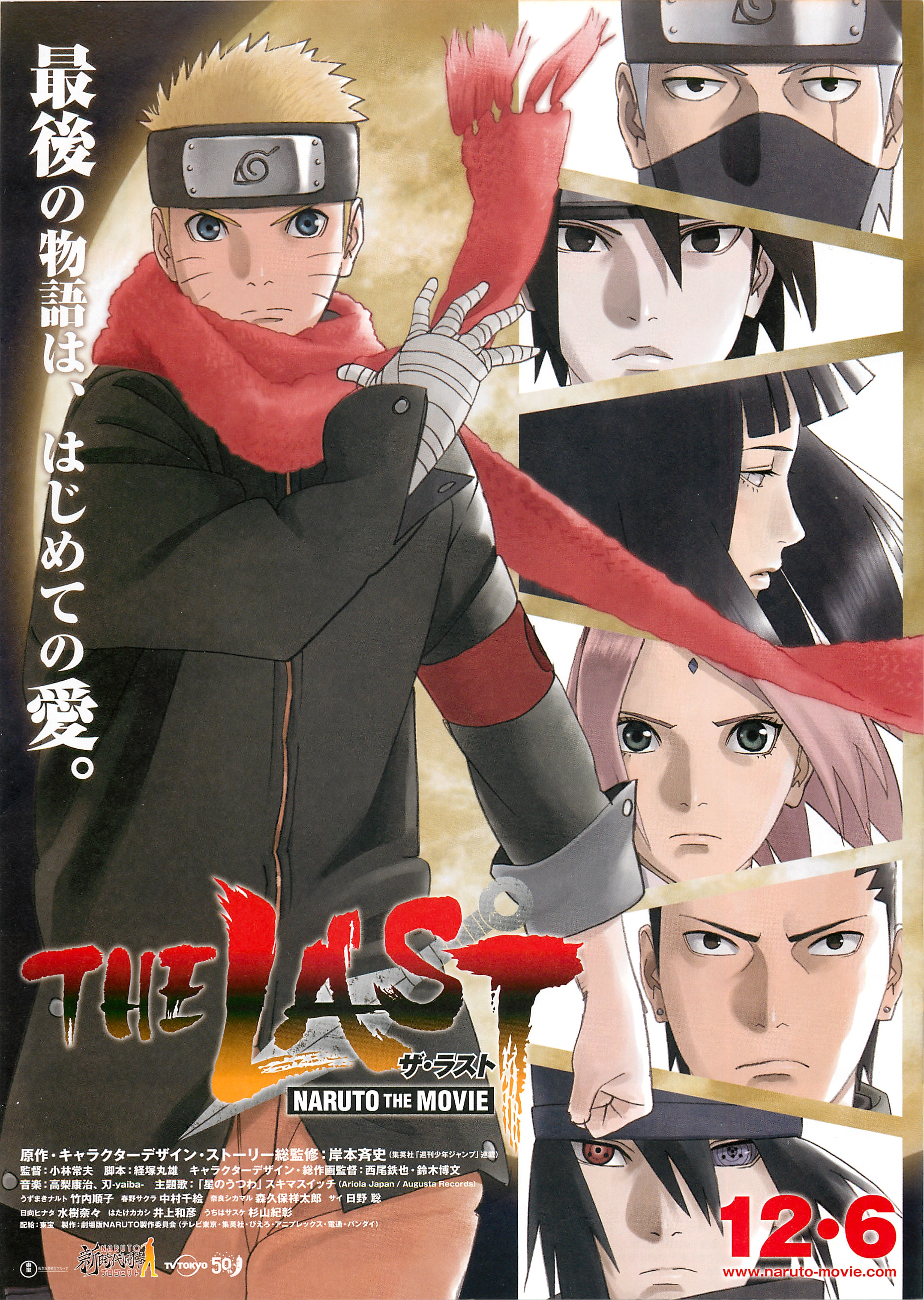 Naruto the Movie The Last visual haruhichan.com Naruto Shippuuden Movie 7 - The Last