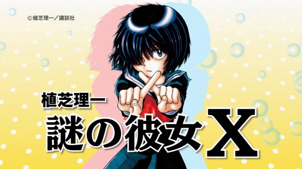 Nazo No Kanojo X Manga Ends next Month Mysterious Girlfriend X end card haruhichan.com