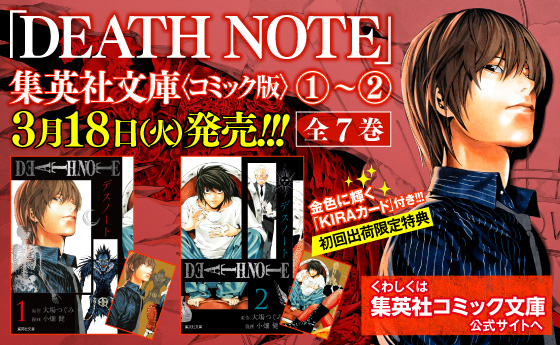 New Death Note Real Escape Game Announced Image 1
